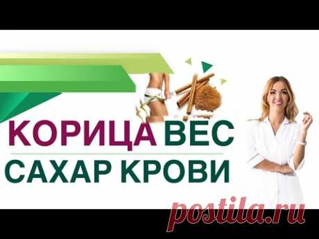 💊 Сахарный диабет Корица снижает сахар Корица при диабете и ожирении Врач эндокринолог Ольга Павлова