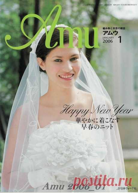 Amu 2006 01 - Китайские, японские - Журналы по рукоделию - Страна рукоделия