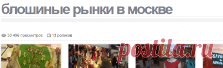 Блошиные рынки в москве - смотреть последние видео новости на Newstube.ru
