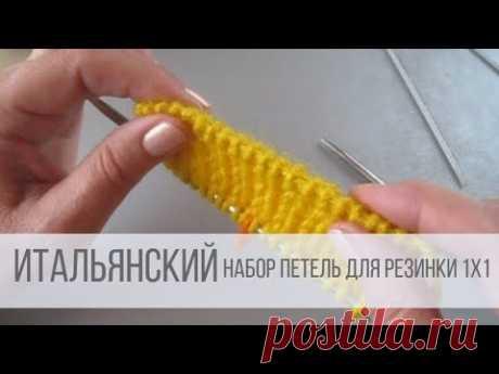Итальянский набор петель спицами для резинки 1х1