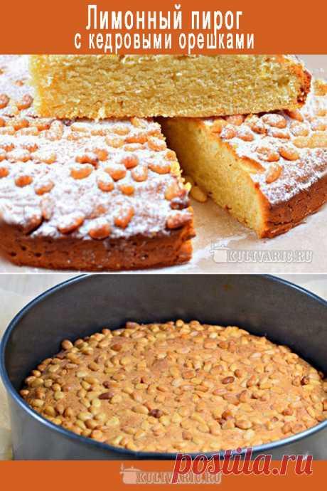 Лимонный пирог с кедровыми орешками ⋆ Кулинарная страничка