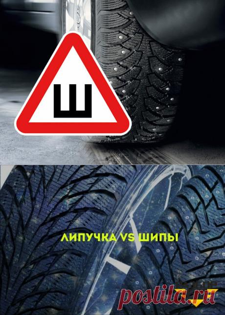 Шипы или липучка. Выбор резины. | Avto Life | Яндекс Дзен