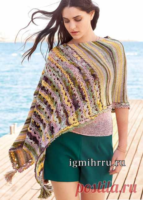 Разноцветное летнее пончо с ажурным бордюром. Вязание крючком и спицами
