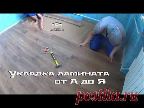 Как уложить ламинат на пол своими руками