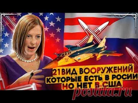 2021. 21 вид вооружений , которые есть в России но нет в США | AfterShock.news - YouTube