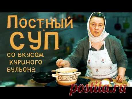 Постный суп со вкусом куриного бульона.