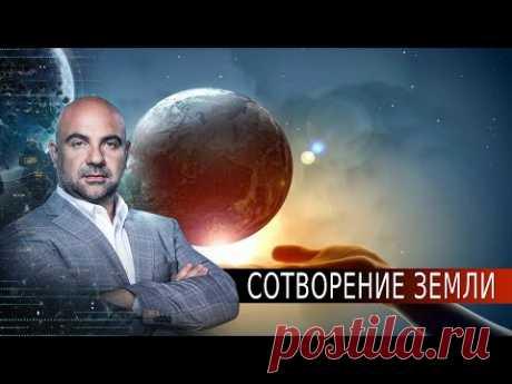 """Сотворение Земли. «Как устроен мир"""" с Тимофеем Баженовым (18.08.2020)."""
