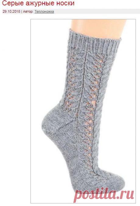 Серые ажурные носки | ВЯЗАНЫЕ НОСКИ