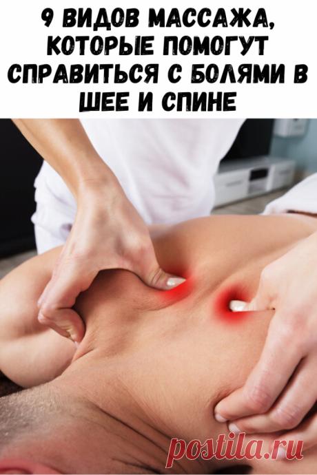 9 видов массажа, которые помогут справиться с болями в шее и спине - Советы и Рецепты