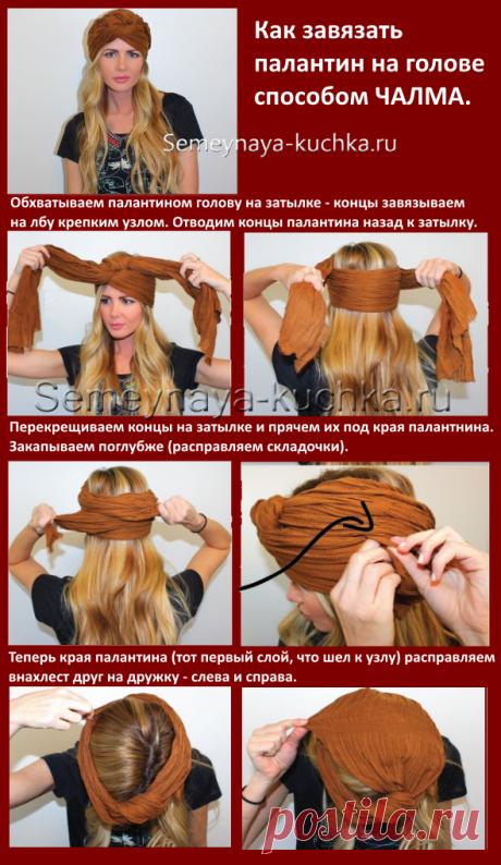 Шарф и палантин на голове (23 СПОСОБА + 55 фото). | Семейная Кучка