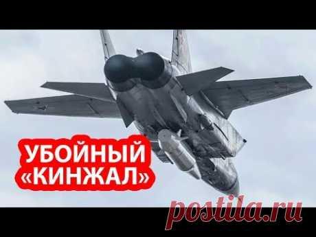 Российский «Кинжал» дотянулся до американских истребителей - YouTube