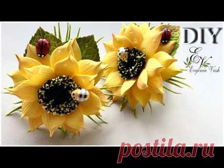 🌻DIY🌻попробуйте сделать - ВСЁ ПОЛУЧИТСЯ обязательно! ПОДСОЛНУХИ из фоамирана FLOWERS from foamiran