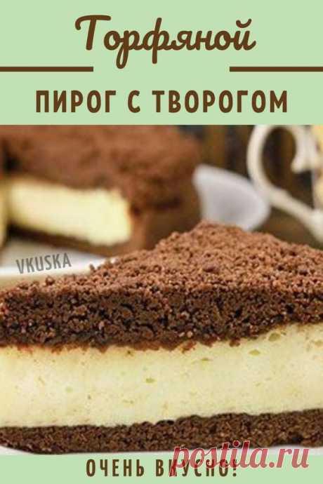 Готовим популярный и вкусный творожный пирог с интересным и необычным названием. Почему «торфяной»? Все очевидно — темно-коричневая шоколадная крошка, которой обильно усыпано изделие, визуально напоминает рыхлый торф. Очень простая и вкусная выпечка! Рецепт пошагово и с фото.