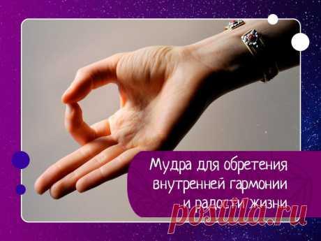 ОМ мудра — Эзотерика, психология, философия