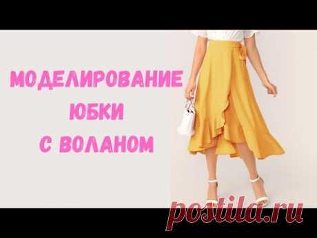 Моделирование юбки с воланом на запахе