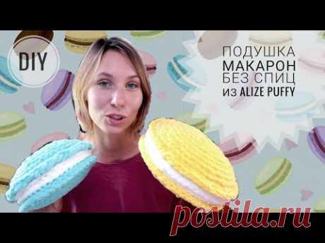 Вяжем подушку Макарон без спиц из alize puffy или puffy fine ♡ Просто! - YouTube