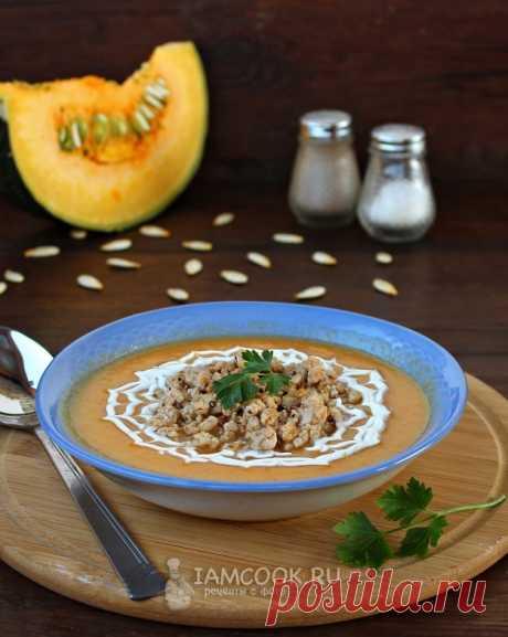 Суп-пюре из тыквы с фаршем — рецепт с фото пошагово. Ароматный, сытный, вкусный и очень простой в приготовлении осенний суп-пюре из тыквы и мясного фарша. Приготовьте, не пожалеете!