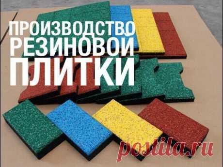 Производство резиновой плитки | Плитка из резиновой крошки | Оборудование для производства плитки.