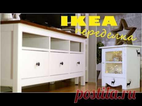 Переделка тумбы ИКЕА/ Как сделать декупаж на мебели