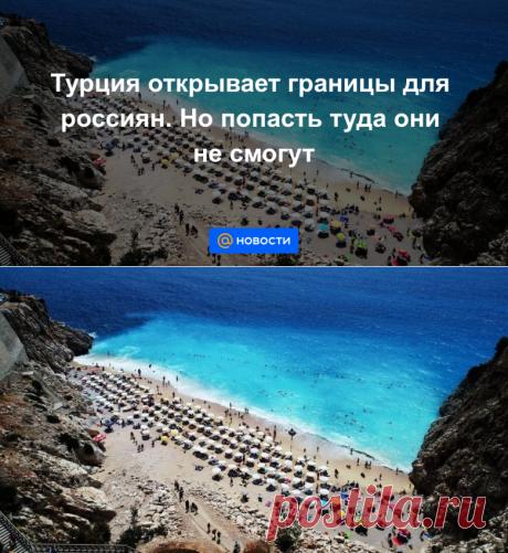 Турция открывает границы для россиян. Но попасть туда они не смогут - Новости Mail.ru