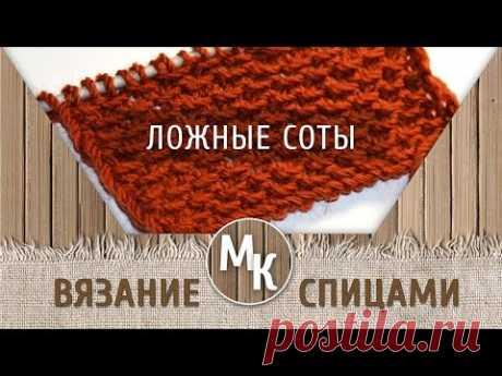 Узоры вязания спицами - ЛОЖНЫЕ СОТЫ - уроки вязания для начинающих, the lessons of knitting - YouTube