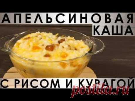 223. Апельсиновая каша с рисом и курагой на кокосовом молоке — Кулинарная книга - рецепты с фото