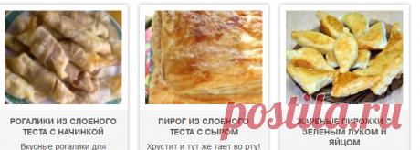 Приготовление из слоеного теста: пошаговые рецепты с фото