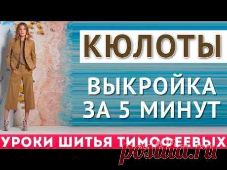 кюлоты - выкройка за пять минут - тимофеева тамара платье отрезное по талии сложной конструкции - построение выкроек подробнее на сайте - https://sashatv.ru/w...