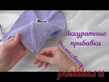 Аккуратные прибавки для реглана сверху.///Реглан сверху платочной вязкой.