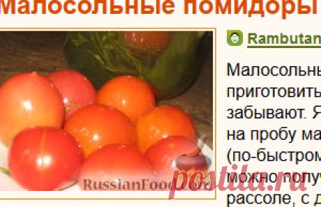 Рецепт: Малосольные помидоры на RussianFood.com
