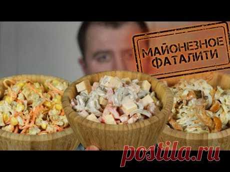 Топ-3: Новогодние салаты (3 ингредиента)
