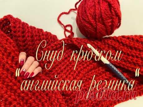 Снуд (шарф) крючком «английская резинка» имитация вязания спицами