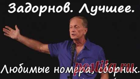 Михаил Задорнов. Лучшее за 30 лет. Сборник