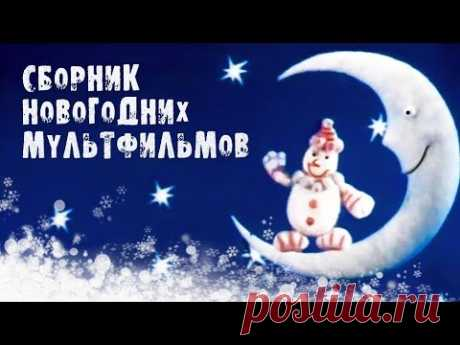 Новогодний сборник советских мультфильмов 🎄 | Золотая коллекция 🌲