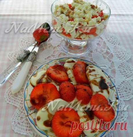 Десерт из клубники с моцареллой: рецепт с фото