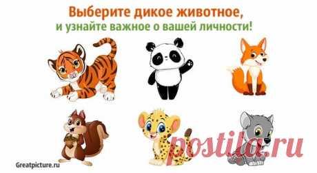 Тест: Выберите дикое животное, и узнайте важное о вашей личности! Тест: Выберите дикое животное, и узнайте важное о вашей личности!Дикое животное, которое вы хотели бы иметь в качестве домашнего, расскажет