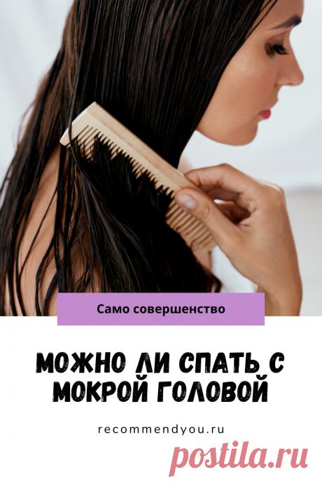 Можно ли спать с мокрыми волосами? #красота #здоровье