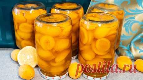 Натуральный и вкусный десерт – абрикосы в собственном ароматном соку на зиму! | Найди Свой Рецепт | Яндекс Дзен
