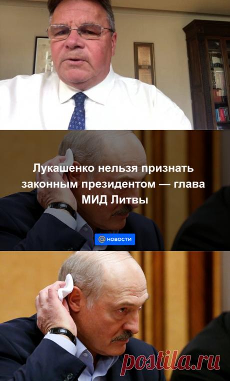 Лукашенко нельзя признать законным президентом — глава МИД Литвы - Новости Mail.ru