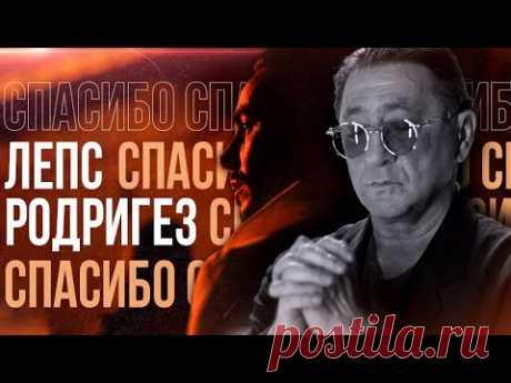 Григорий Лепс & Тимур Родригез - СПАСИБО (Премьера клипа, 2020)