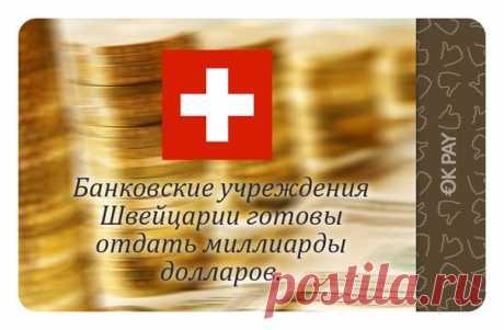 Банки Швейцарии столкнулись с нестандартной ситуацией. Управляющие учреждений сообщают о скоплении банковских счетов, на которых уже больше пятидесяти лет не было денежных движений. Объемы средств на таких счетах иногда достигают нескольких миллиардов долларов.   Согласно действующему законодательству Швейцарии, банки готовы отдать деньги наследникам лица, открывшего счет. При помощи правительства Швейцарии был запущен специальный сервис, который призван помочь найти тех, ...