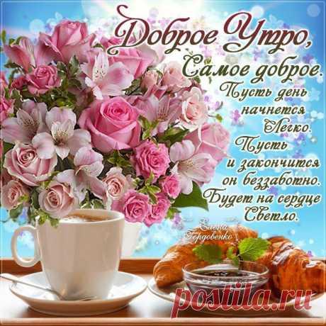 Доброе утро мерцающие музыкальные открытки Веселого тебе прекрасного утреннего настроения