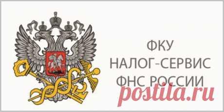 Заказное письмо от ФКУ Налог Сервис - что это пришло