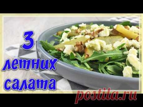 3 рецепта ЛЕТНИХ  салатов на любой вкус - YouTube