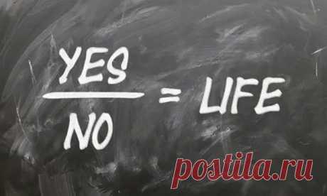 «Да» и «нет» весят одинаково! - ♀♂ Гостиная для друзей - медиаплатформа МирТесен