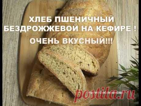 Хлеб пшеничный бездрожжевой на кефире. Очень вкусный !!!