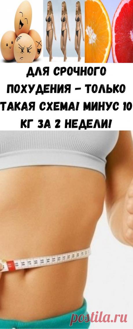 Для срочного похудения - только такая схема! Минус 10 кг за 2 недели! - Полезные советы красоты