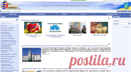 Zakarpatska obladm_n_strats_ya - Golovna