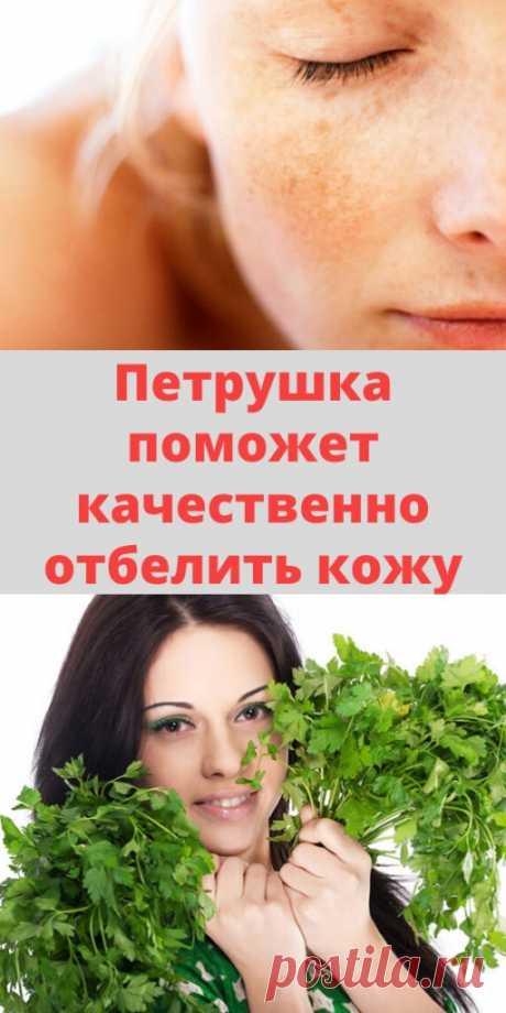 Петрушка поможет качественно отбелить кожу - My izumrud