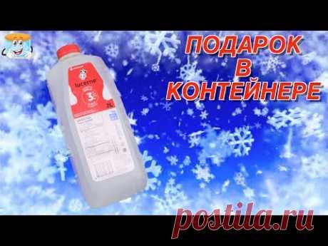 Оформим новогодний подарок для детей в контейнере от молока своими руками поделки самоделки